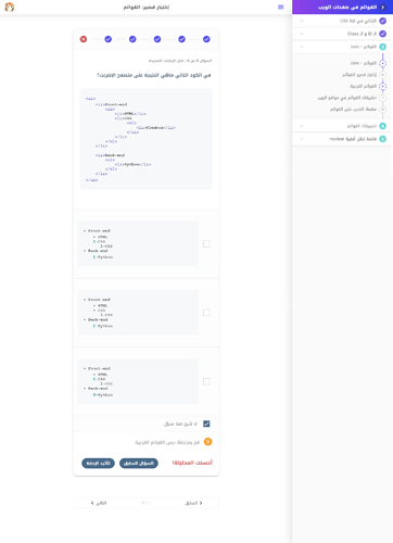 screencapture-coretabs-net-classroom-frontend-lists-2019-05-23-20_28_09
